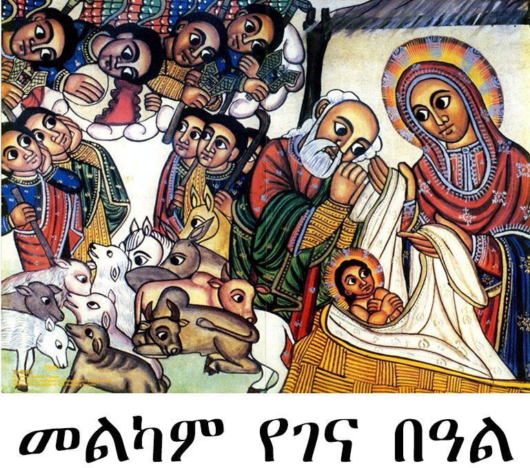 africaupdatescom news happy genna ethiopian christmas to all ethiopians - When Is Ethiopian Christmas